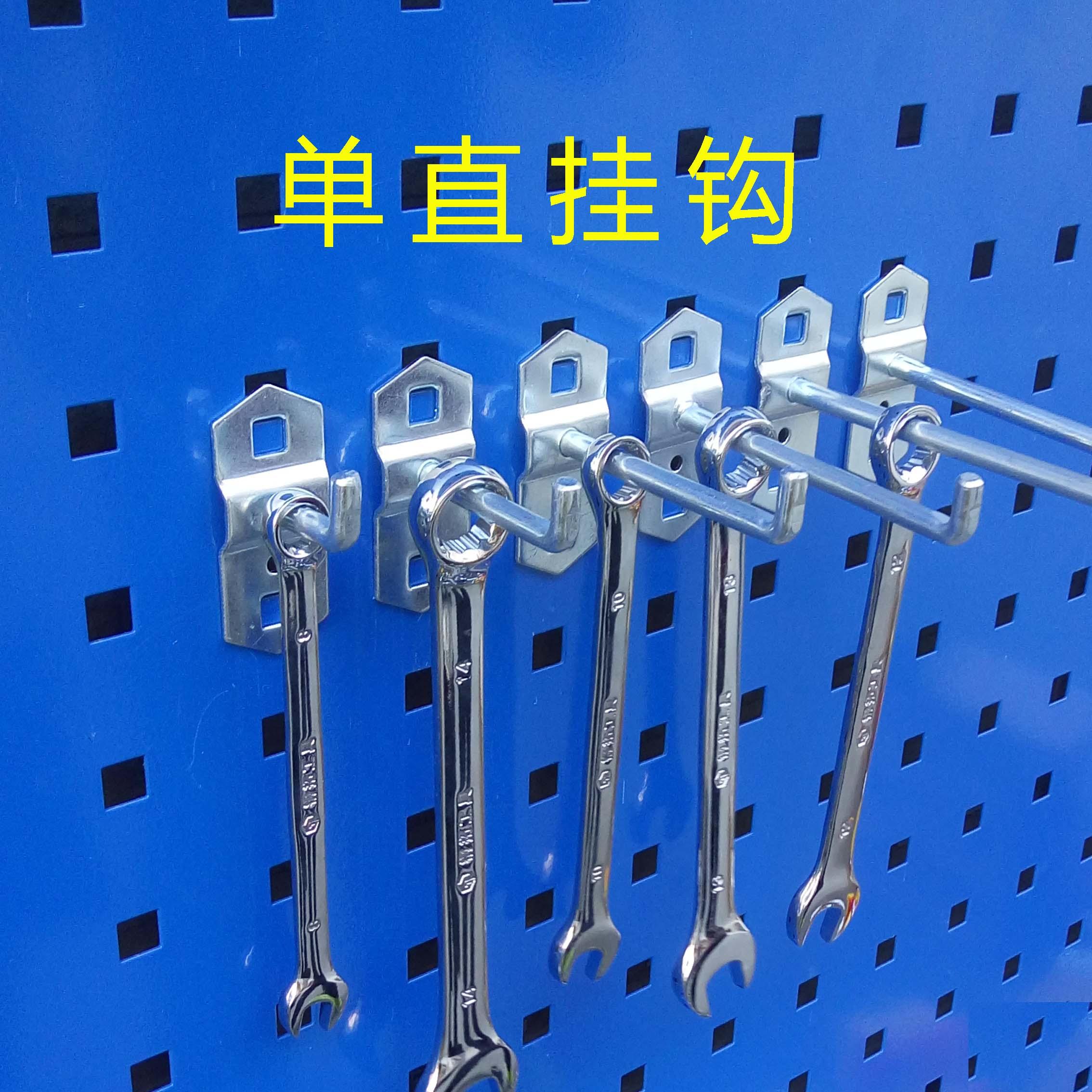 单直挂钩工具挂钩工具挂板五金配件工具架方孔板洞洞板工具挂架