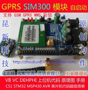 SIM300 GSM GPRS MMS TC35 arduino STM32 development board super ultra TC35