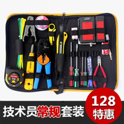 Genuine network Kit cables, pliers set genuine crimping + line + knife + Tester screwdriver