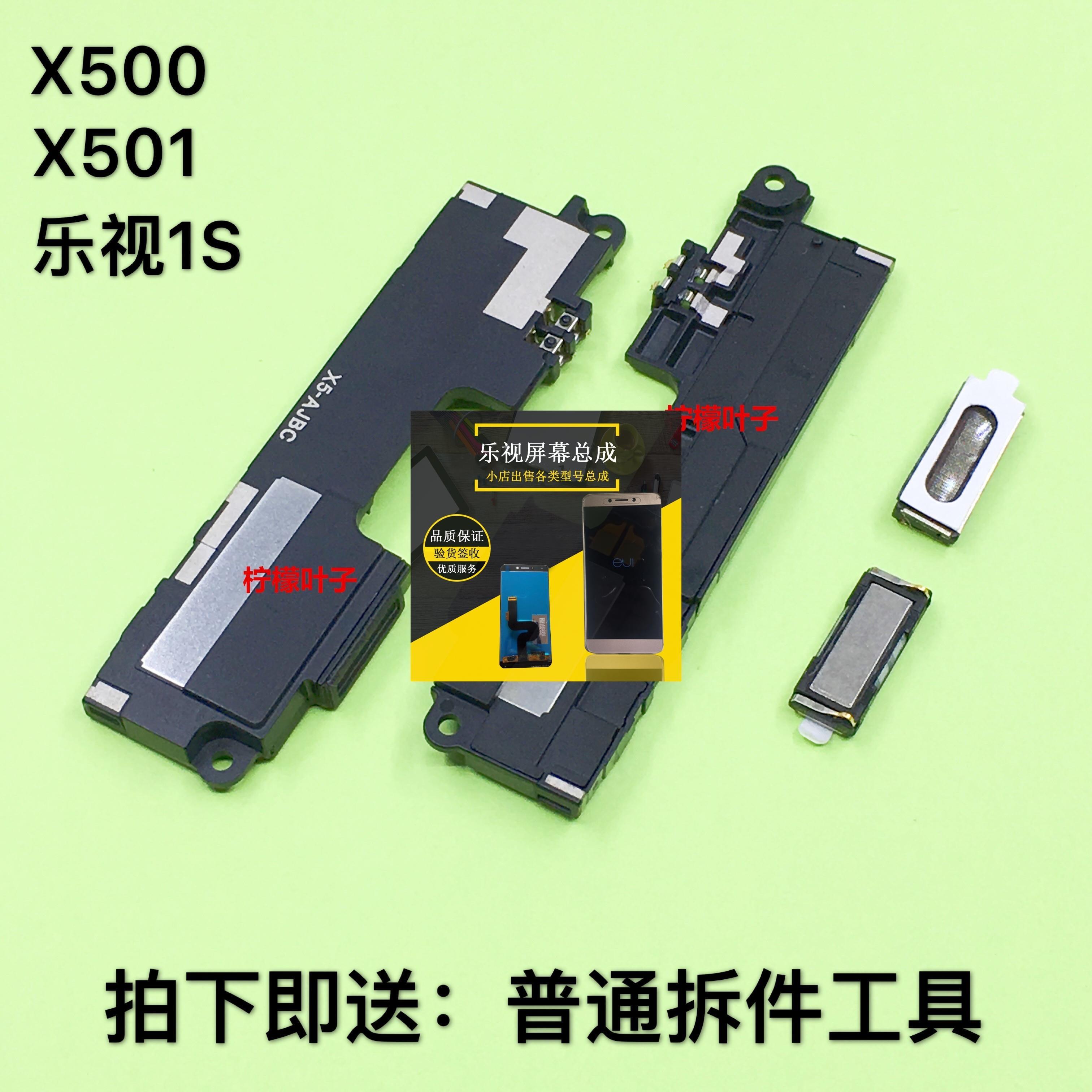乐视X501扬声器模块听筒 乐视X500手机振铃乐视手机1S喇叭总成 手