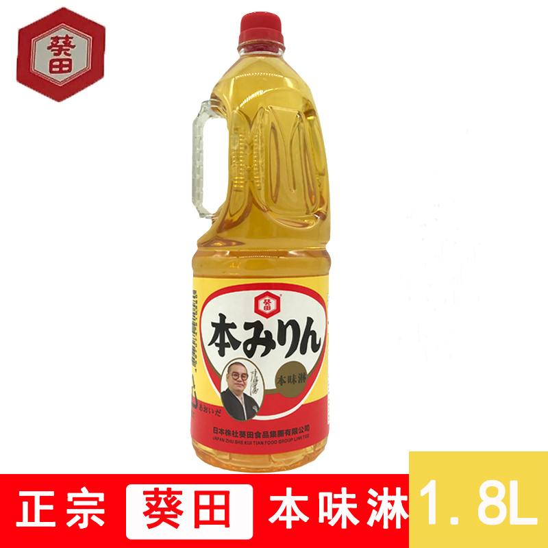Japanese seasoning wine sauce cooking wine Japanese cuisine