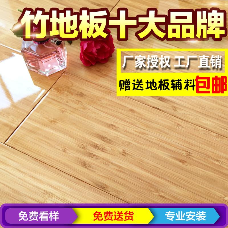 Обуглевание сторона пресс бамбук этаж десять марка продаётся напрямую с завода низкий углерод охрана окружающей среды 17mm толстый подходит земля теплый земля горячей