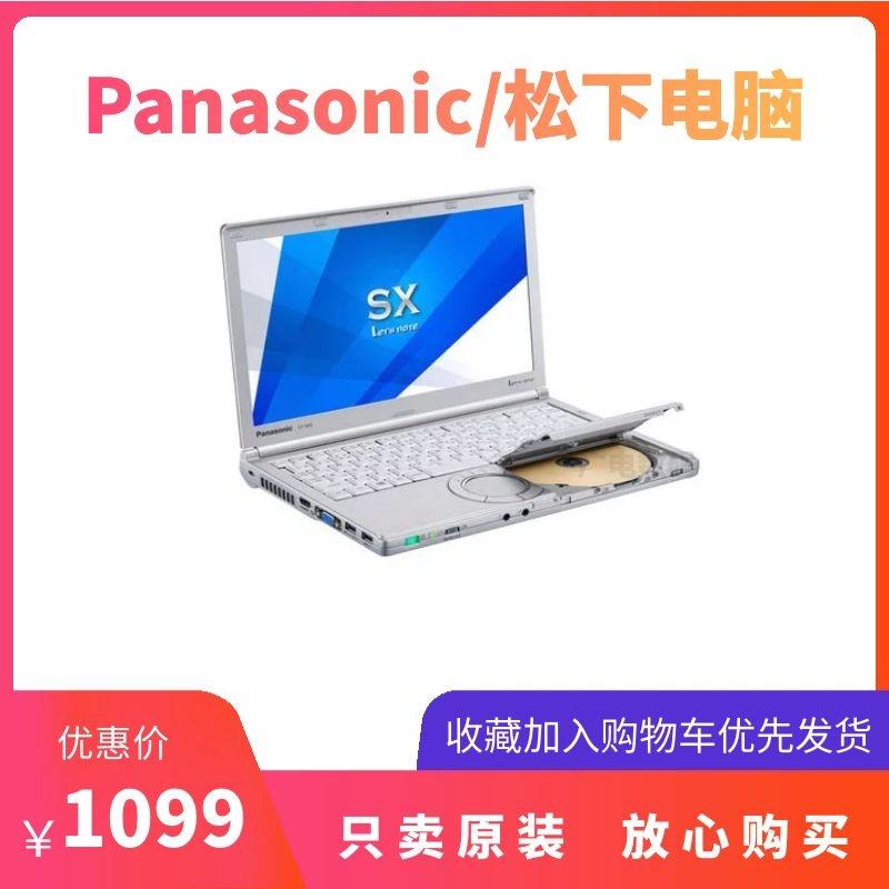 Panasonic/松下 商务坚固型 CF-SX4 NX MX SX3 轻便携笔记本电脑