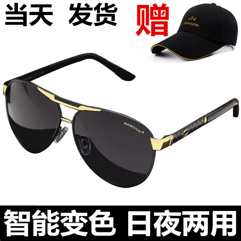 Sunglasses for mens fashion day and night polarized intelligent color changing sunglasses for driving special eyes fishing night vision glasses