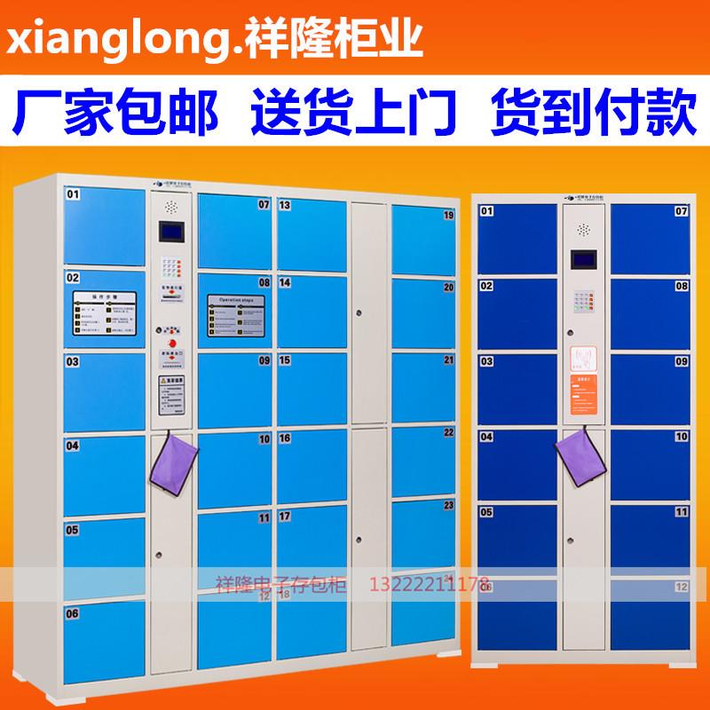 36 дверь 24 дверь 12 дверь Электрон сохраняет пакет Шкаф/супермаркет полосатый Кодий Chu Wugui/проверки ход cabinet/to карточка удара монетки, котор нужно сослаться принт