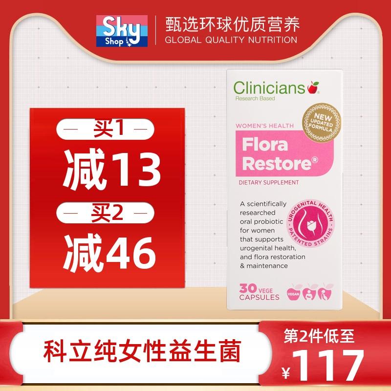科立纯Clinicians女性益生菌私处乳酸杆菌孕妇调节肠胃助排便消化