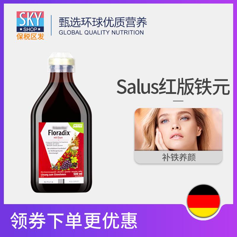 德国版进口salus铁元红铁儿童孕妇孕期补铁补血补气血 500ml红色