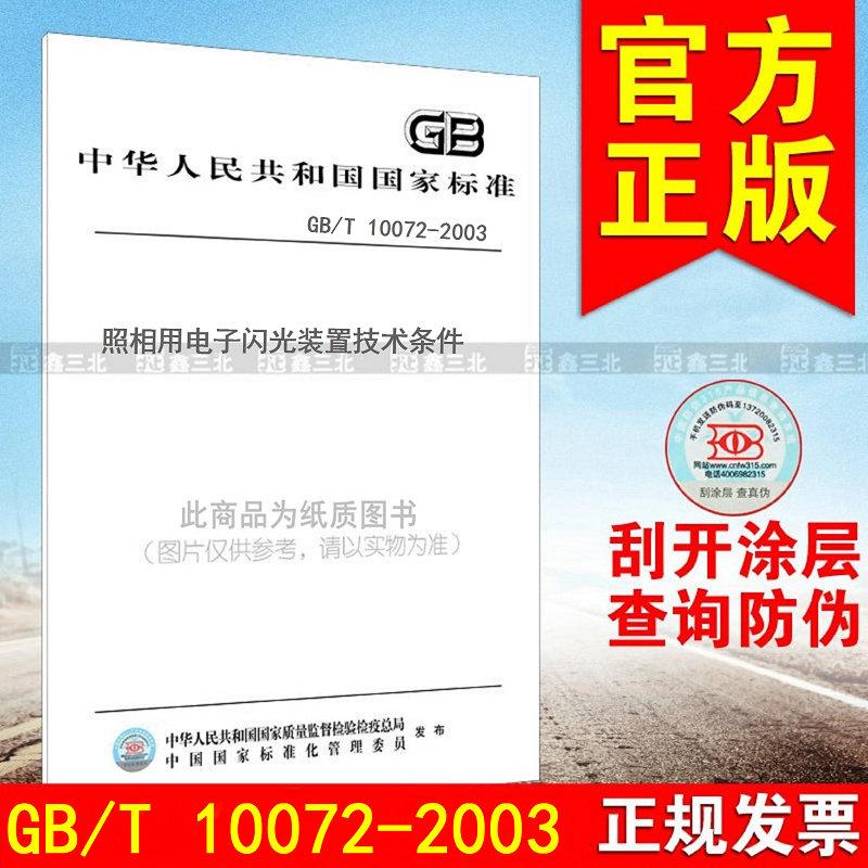 gb/t 10072-2003