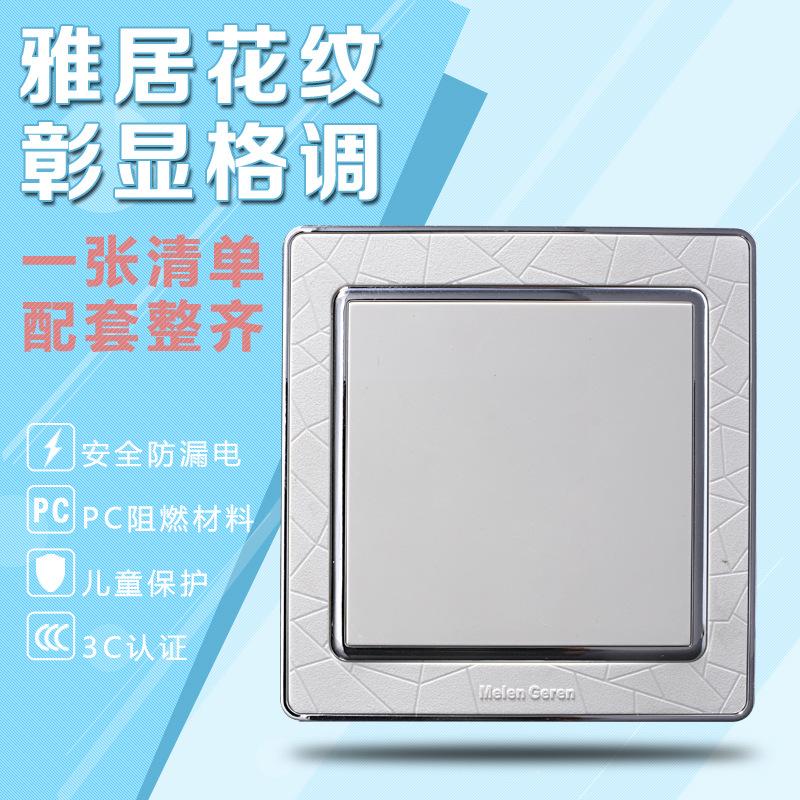 梅兰日兰开关插座暗装86型防火白板空白家用面板空白盖板 包邮