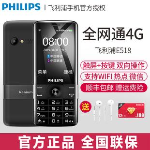 【全新正品】飞利浦/PHILIPS E518 全网通4g智能手机 老人手机移动联通电信版超长待机 大字大声触屏用老年机