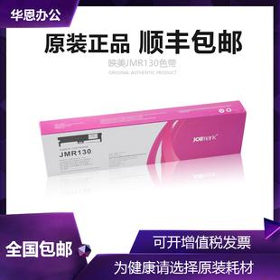 映美JMR130色带架FP-312K 620K+ 630K+ 538K 530KIII+打印机色带价格