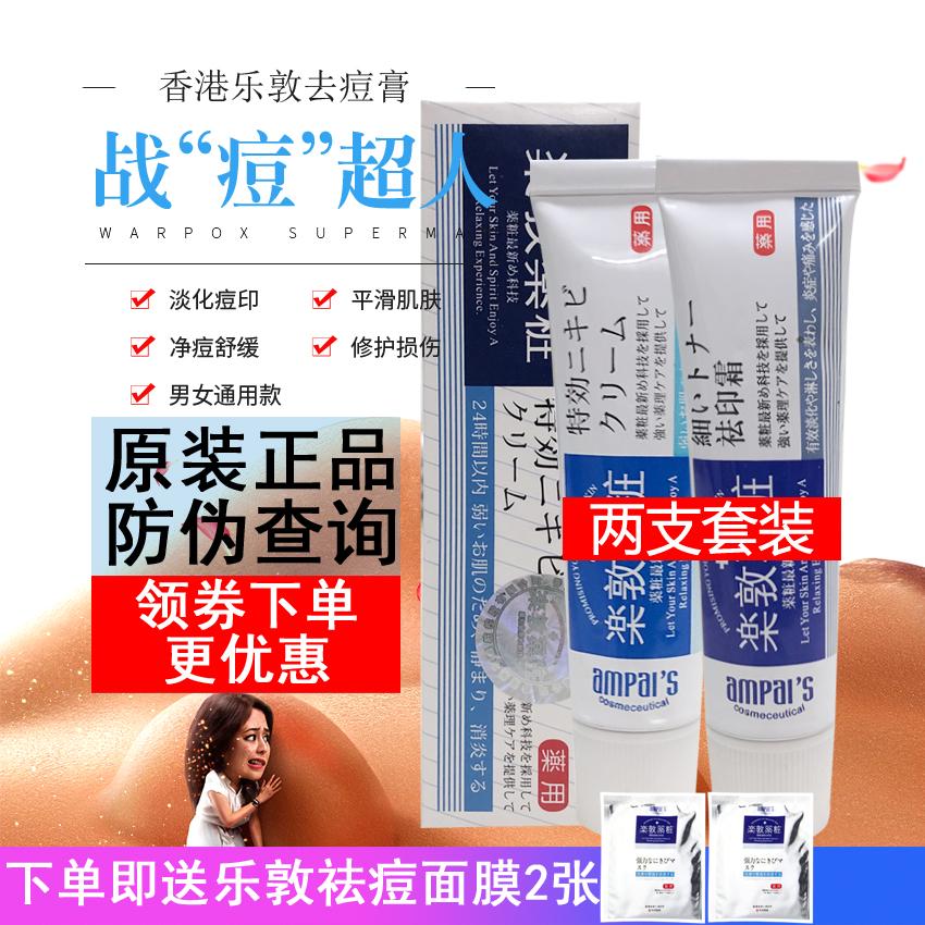 香港正品乐敦祛痘膏去豆粉刺修复祛印霜青春去痘膏男女通用套装图片