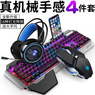 牧马人真机械手感键盘鼠标耳机三件套装吃鸡台式电脑笔记本游戏外设键鼠套装家用二件鼠键外接男网吧网咖电竞