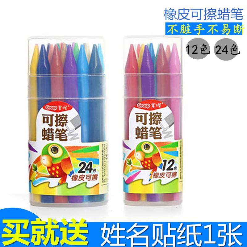 掌握24色蜡笔 橡皮可擦 12色可擦蜡笔安全无害绘画蜡笔桶装 包邮
