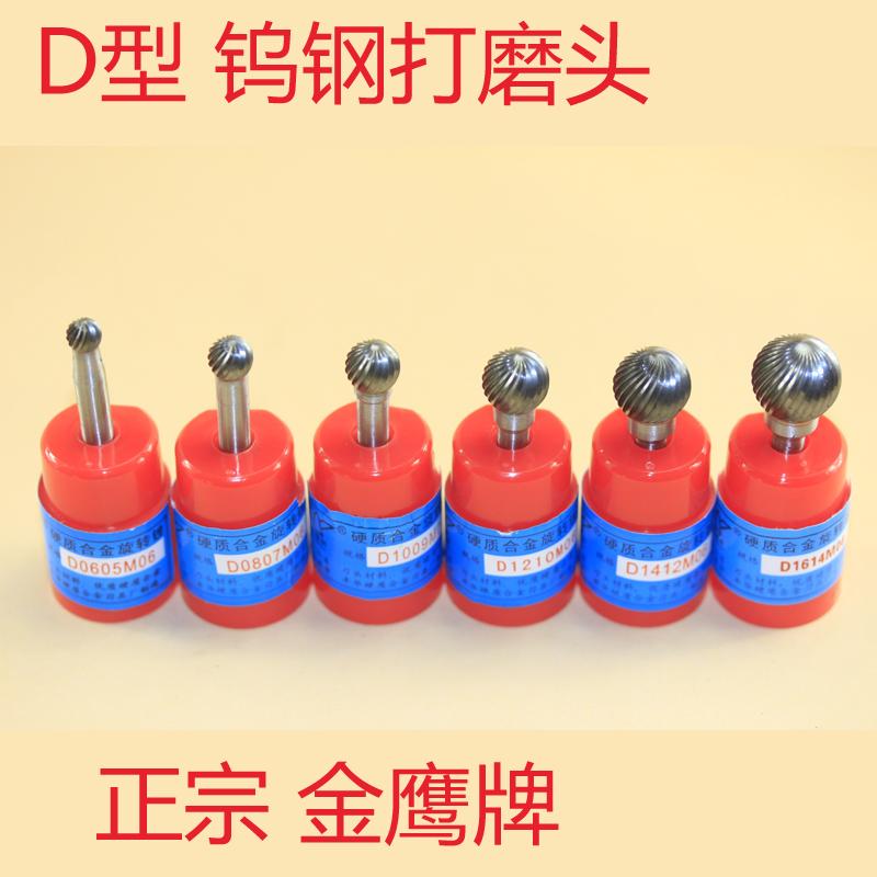 D тип плотник вращение файл стали вольфрама резак измельчение жесткий сплав сегмент мяч беркут бренд аутентичные