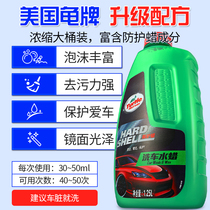 Tortoise Car Wash Liquid foam set strong decontamination glazing special white car water wax car cleaning Agent Cleaning Supplies