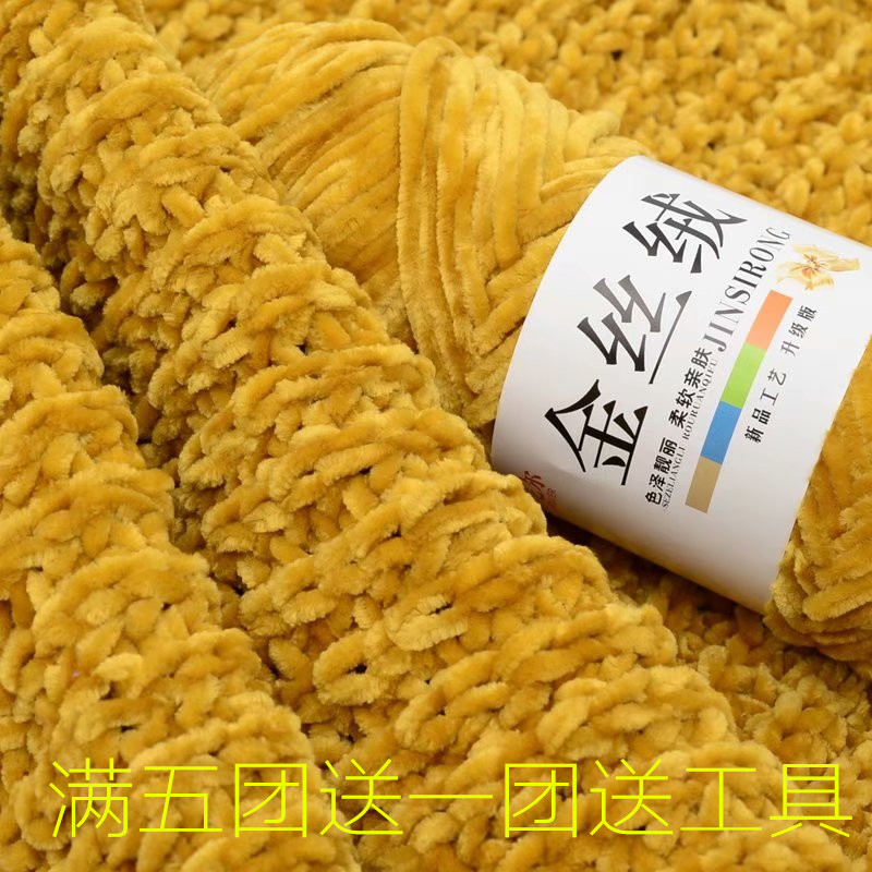 Chenille golden velvet wool glossy cashmere coarse wool hand knitted mens and womens clothes scarf blanket thread hook baby shoes thread