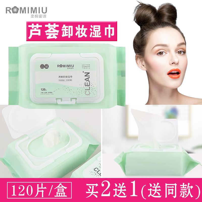 芦荟卸妆湿巾深层清洁眼唇脸部一次性便携带温和不刺激卸妆巾
