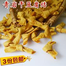 [3份包邮]青岩干豆腐结 贵州特产年货豆类制品250克 [夜郎食味]