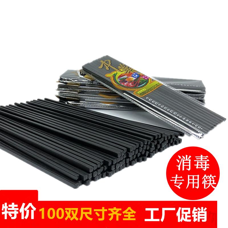 100双商用黑色饭店消毒筷密胺筷子