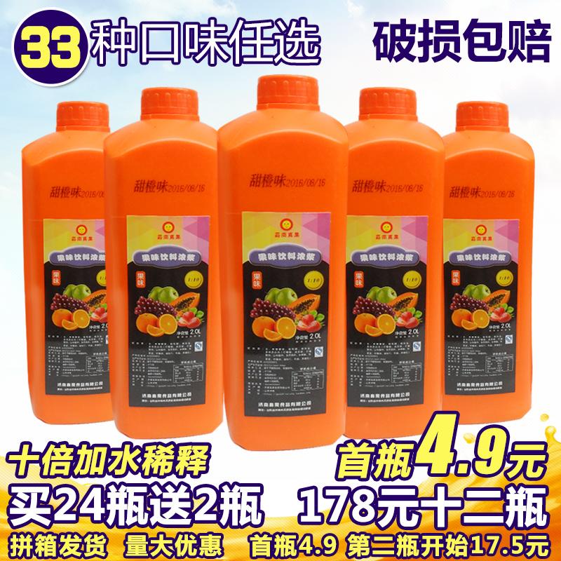 Сконцентрировать фруктовый сок 2L напитки порыв напиток фруктовый концентрированный пульпа оранжевый сок золотой мандарин лимон манго клубника сок кислота слива сырье бесплатная доставка