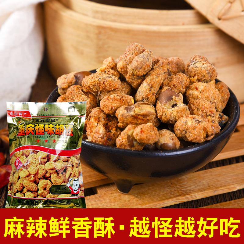 重庆特产渝兄怪味胡豆200gx4袋装休闲零食品小吃兰花豆蚕豆大礼包