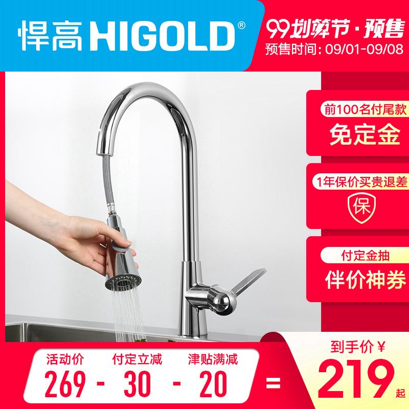 HIGOLD/悍高304不锈钢旋转抽拉伸缩水龙头冷热厨房洗碗洗菜盆龙头