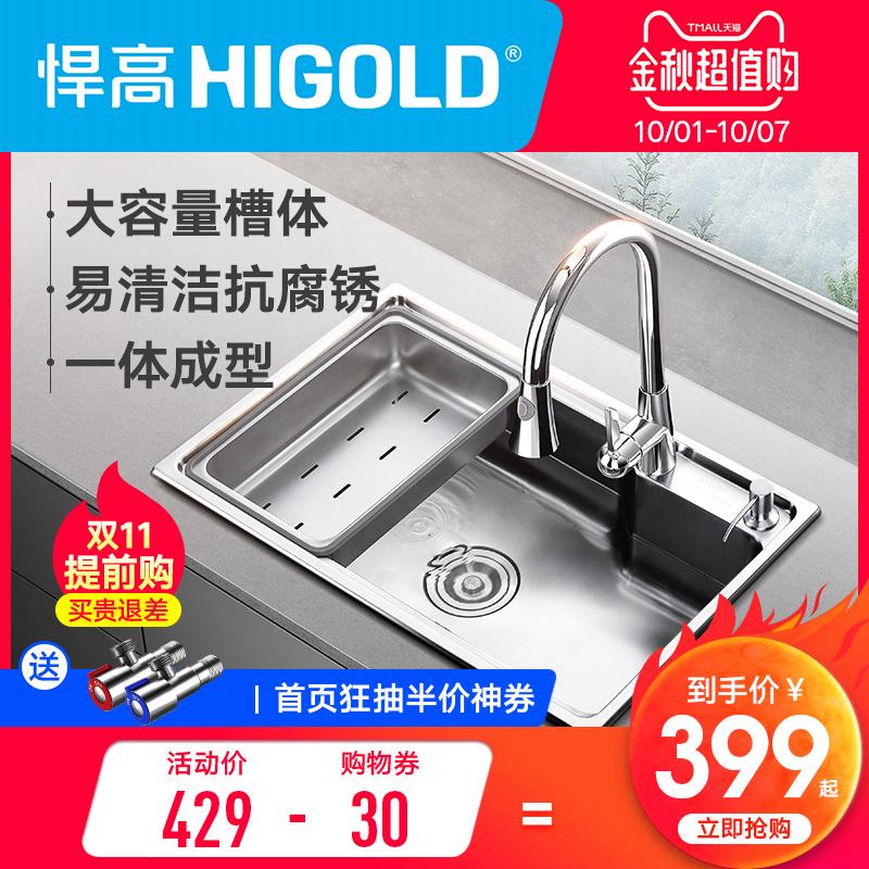 HIGOLD/悍高厨房家用单槽套餐304不锈钢加厚水槽洗菜盆洗碗池单盆