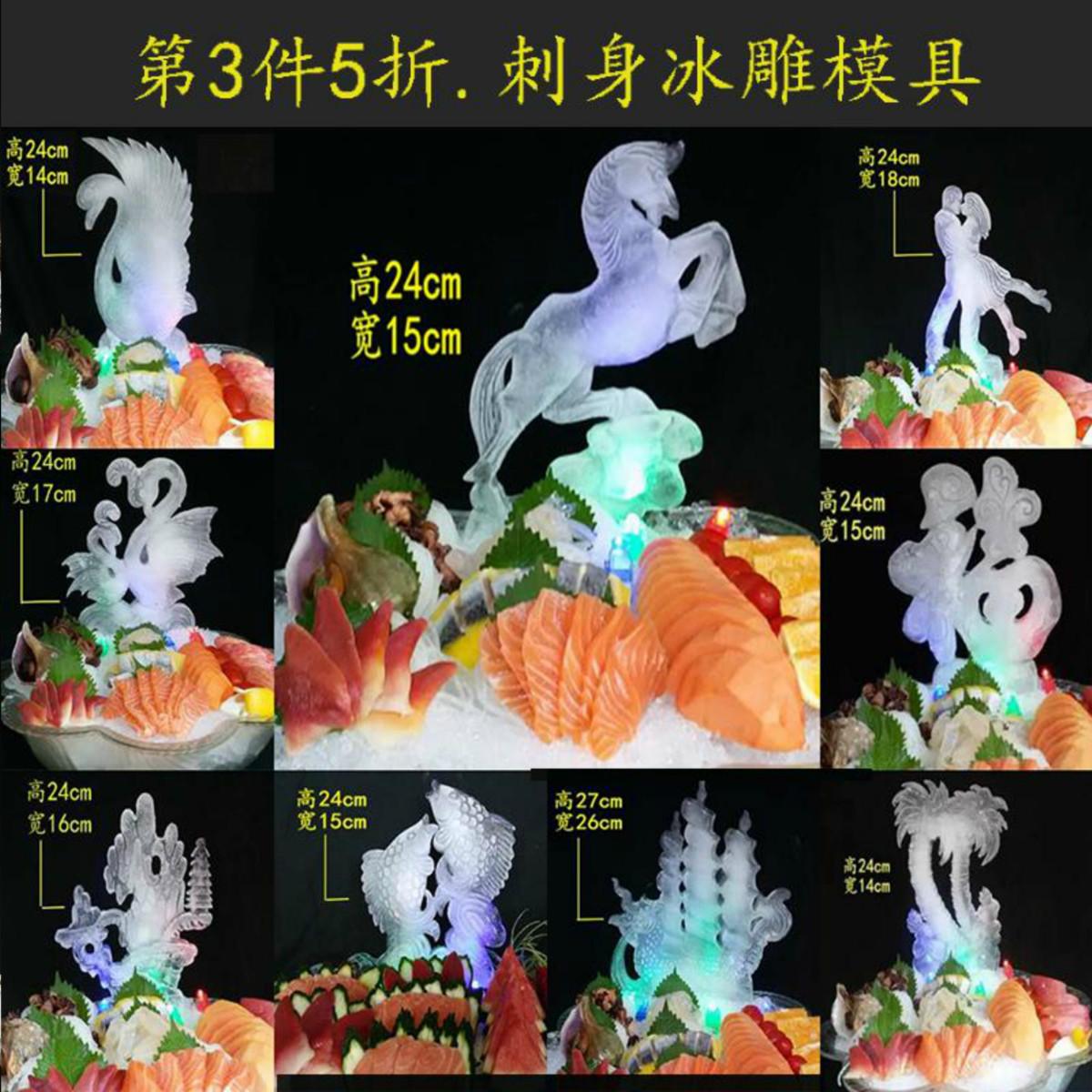 第3件5折!刺身冰雕模大型立體多款酒店廚房裝飾用品鹽雕創意模具