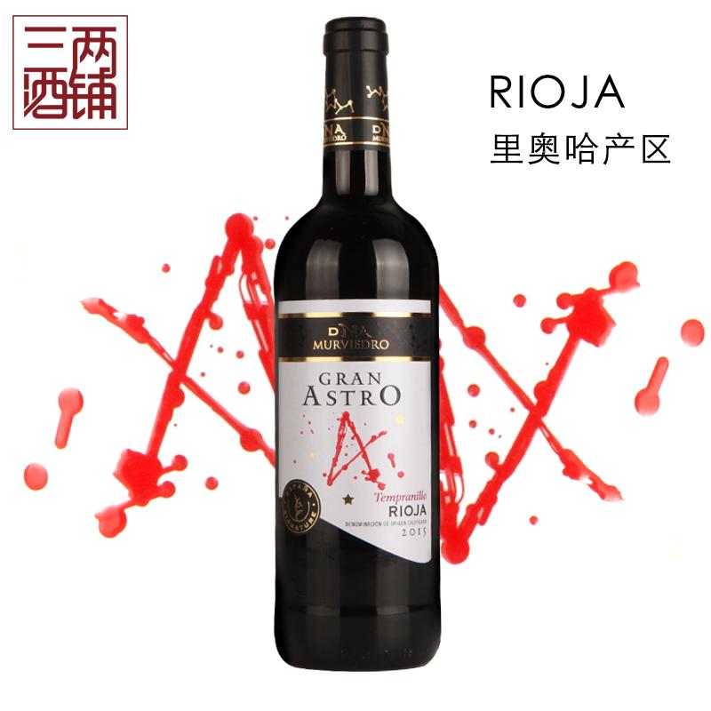 阿斯特罗添普尼罗干红葡萄酒RIOJA西班牙里奥哈原瓶进口