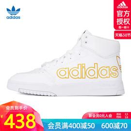 聚adidas阿迪达斯官网官方授权三叶草男鞋运动休闲鞋板鞋FV4874