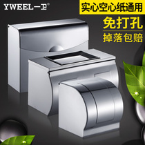 A-guard no-punch bathroom paper towel box stainless steel toilet carton sanitary carton toilet paper towel rack toilet