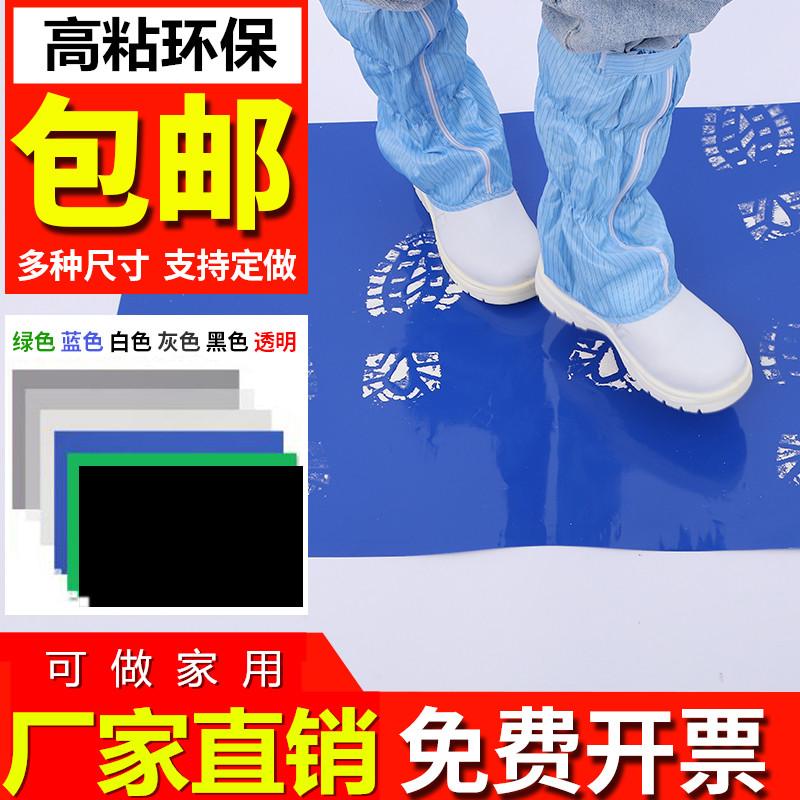 包邮高品质24*36 粘尘垫无尘室粘尘地板胶除尘垫沾尘脚垫60*90CM