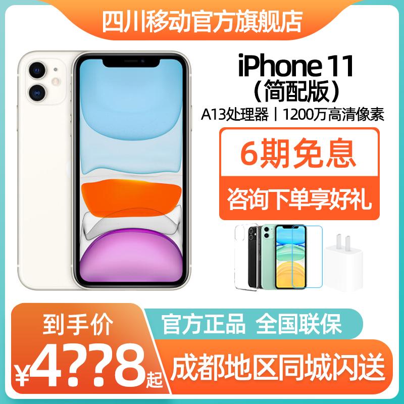 中國代購|中國批發-ibuy99|iphone|【6期免息/顺丰速发】Apple/苹果 iPhone11 全网通苹果11苹果手机双卡赠钢化膜
