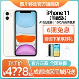 【6期免息/顺丰速发】Apple/苹果 iPhone11 全网通苹果11苹果手机双卡赠钢化膜