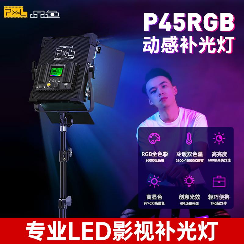 品色P45c专业影视灯led补光灯rgb摄影灯网红直播多色灯光创意演播室视频拍摄彩色人像拍照打光灯