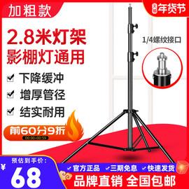 影室灯架三脚架2.8米加粗大号灯架相机闪光灯直播支架弹簧缓冲脚架摄影灯便携外拍灯支架