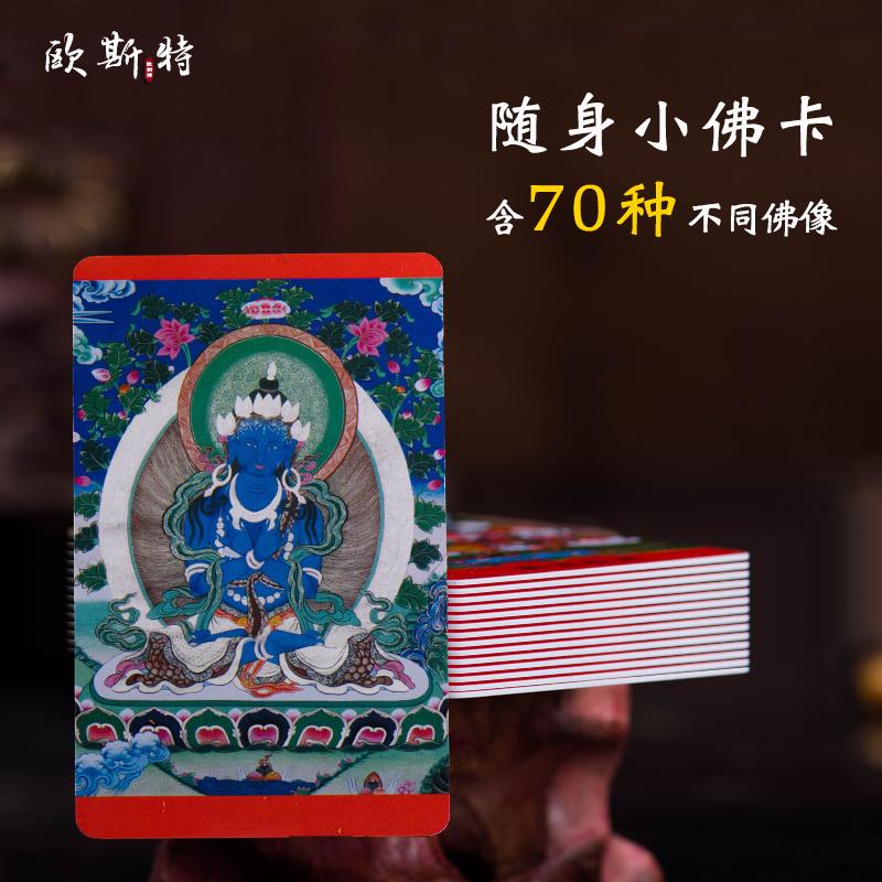 西藏佛教用品 小佛卡 佛像小唐卡 吉祥随身佛像卡片一套70张
