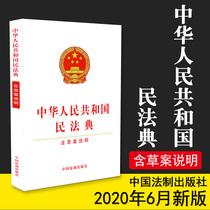 现货2020正版中华人民共和国民法典32开白皮单行本含草案说明全国两会新修订版含总则编物权编等法制出版社9787521608595