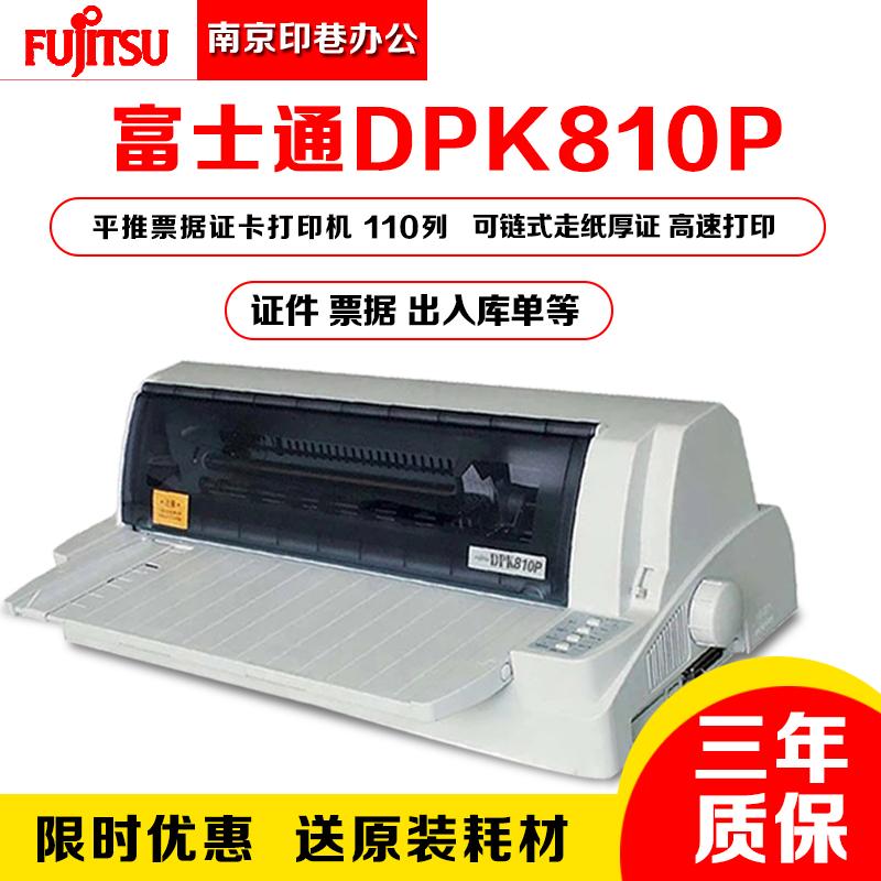 特价促全新正品富士通DPK800/810P打印机平推票据证件针式打印机