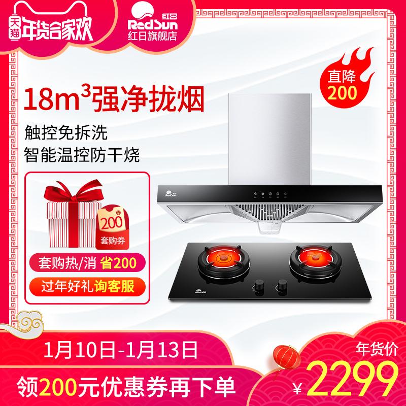 红日7703+EH04C烟机灶具套装抽油烟机燃气灶套餐家用顶吸式大吸力