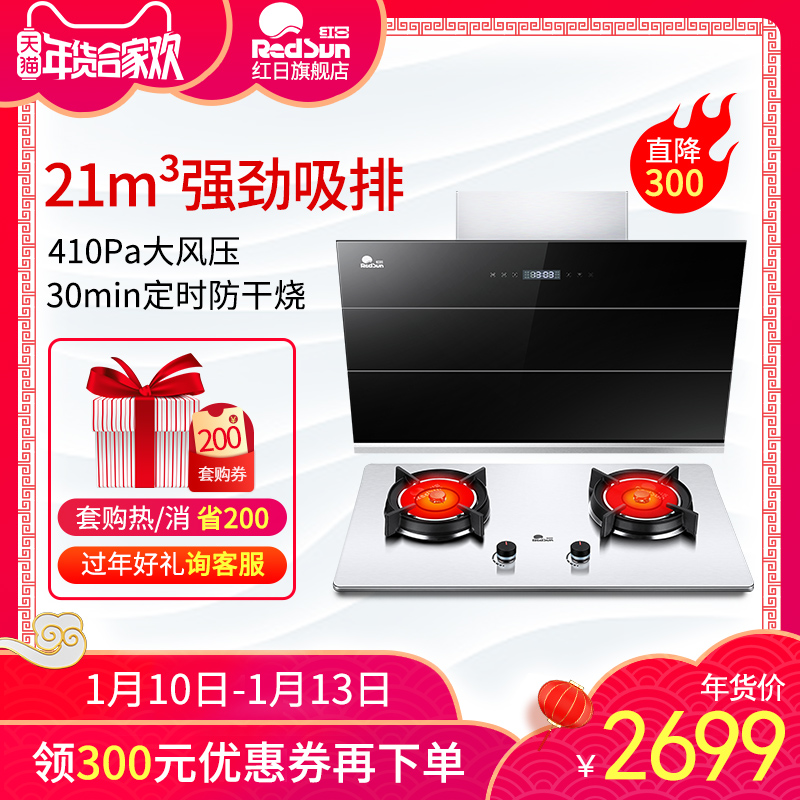Redsun/红日厨房电器油烟机燃气灶套餐组合侧吸式家用5901+EH009G