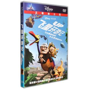 正版 飞屋环游记dvd D9 迪士尼经典高清儿童电影dvd动画光盘碟片