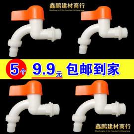 塑料水龙头 家用冷水快开水嘴 4分 6分 厨房拖把池洗脸盆水嘴包邮
