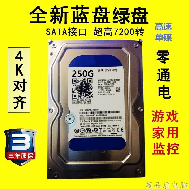 高速单碟250g台式机串口硬盘3.5寸电脑机械硬盘 监控 0通电