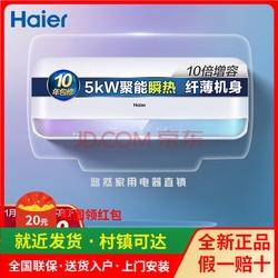 海尔(Haier)ES40HSMART5C(U1) 40升小型扁桶电热水器10倍增容