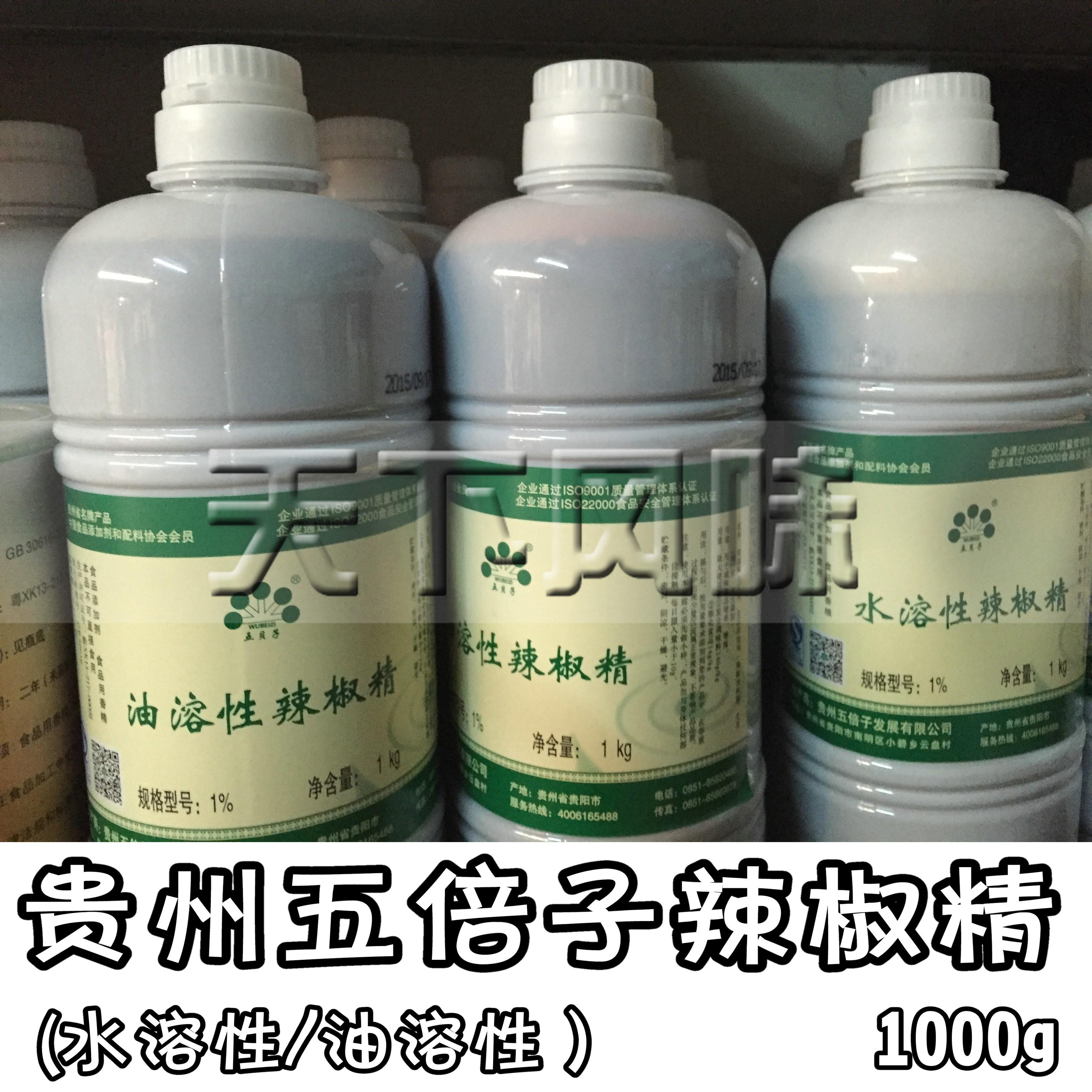 贵州五倍子 油溶性辣椒精 水溶性辣椒精 1% 辣椒油树脂特辣五贝子