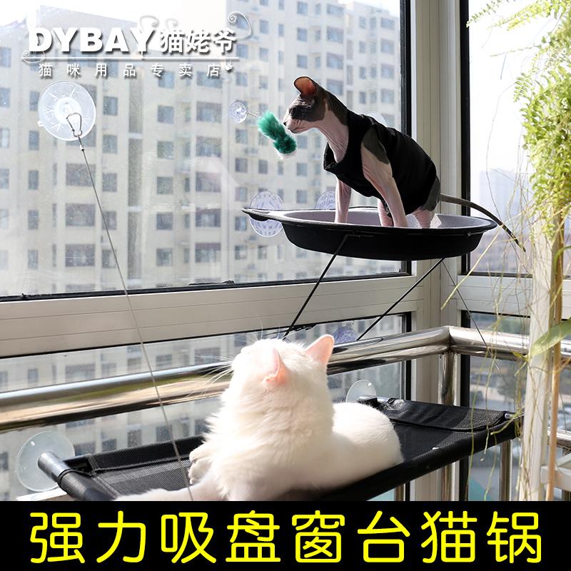 窓の猫の鍋の高級な猫のハンモックは飛び込み台の窓のガラスを取り外すことができます。
