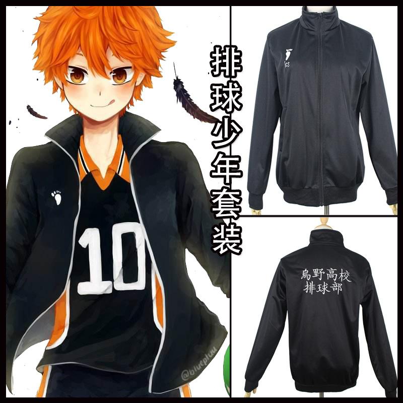 动漫排球少年cos乌野高校排球服动漫服装球衣秋季外套 套装