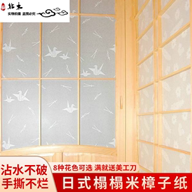 日式榻榻米移门纸格子门障子纸防水透光纸樟子纸移门纸灯笼纸窗纸